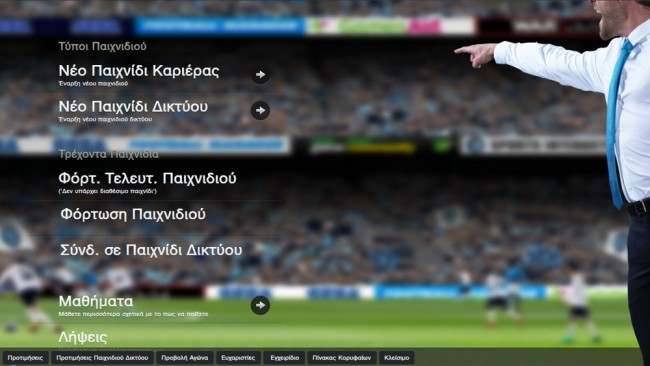 Football Manager 2014 Image 01