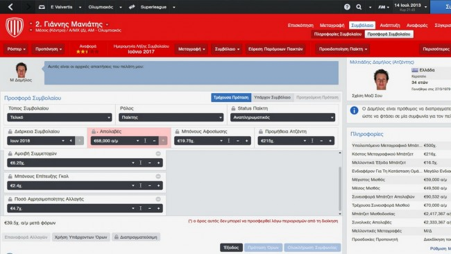 Football Manager 2014 Image 02